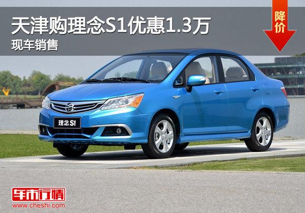 天津购理念S1优惠1.3万元 现车销售-图1