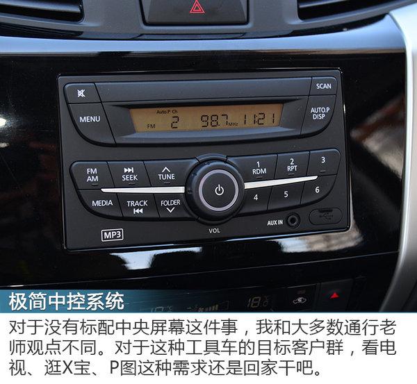 """""""城管""""装备再升级 郑州日产纳瓦拉怎么样?-图4"""