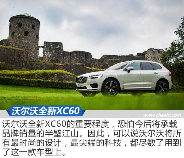 全新一代XC60 德系豪门的强劲对手来了-图1