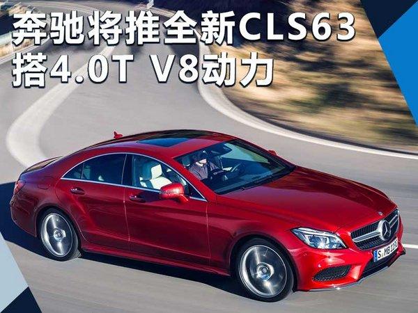 奔驰将推全新CLS63 搭4.0TV8动力/运动感爆棚-图1