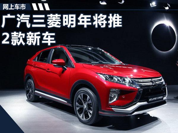 广汽三菱明年将推2款新车 含首款插电混动SUV-图1