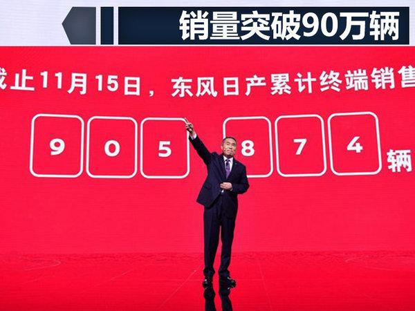张茂华:明年推全新电动车 续航里程与聆风相近-图5