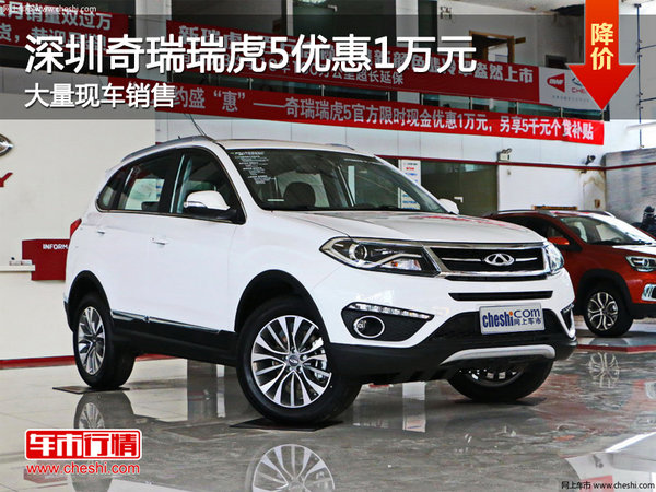 深圳奇瑞瑞虎5优惠1万元 竞争远景SUV-图1