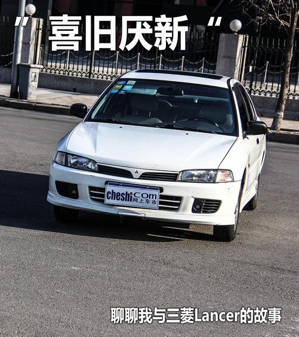 """""""喜旧厌新""""聊聊我与三菱Lancer的故事_翼神_导购信息-网上车市"""