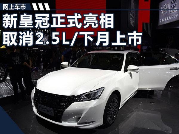 一汽丰田新皇冠正式亮相 取消2.5L/下月上市-图1