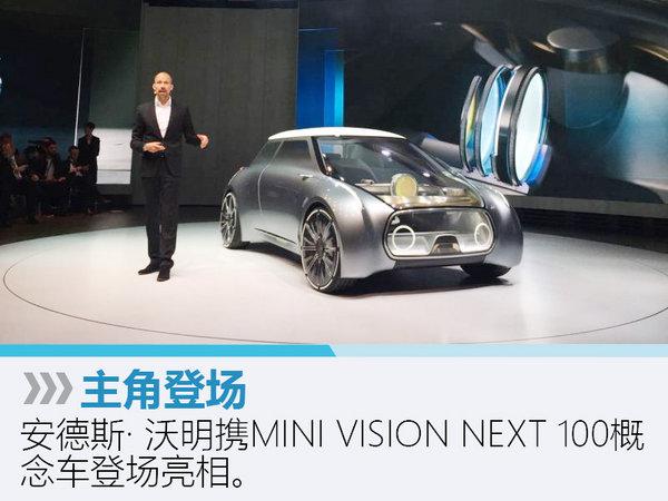 MINI/劳斯莱斯发布概念车 透露未来方向-图3