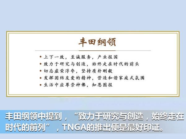 """TNGA将让丰田不光""""好开"""" ,还能""""任性""""-图5"""
