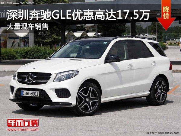 深圳奔驰GLE优惠17.5万 降价竞争宝马X5-图1