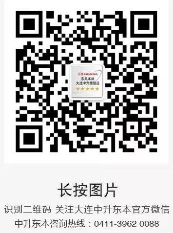 中升东本旗舰店 全面尽享中升续保盛宴-图10