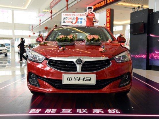 国际范轿跑中华H3上市   售价6.39万起-图1