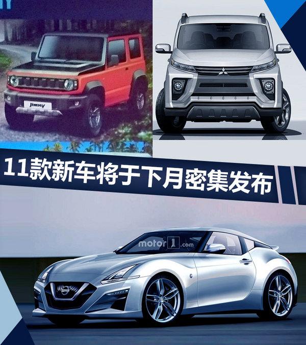 日系粉的狂欢 11款新车将于下月密集发布-图1