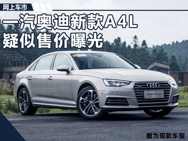 一汽奥迪新款A4L售价曝光 29.28-40.98万元-图1