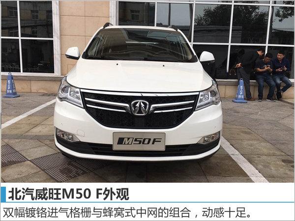 """北汽高端MPV配""""奔驰""""大屏 竞争宝骏730-图2"""