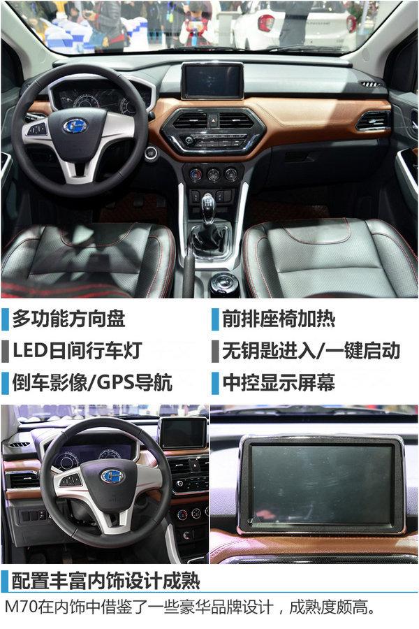 昌河MPV-M70正式上市 售价XX起-图6