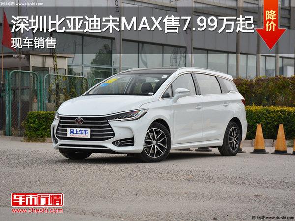 深圳比亚迪宋MAX售7.99万起 竞争哈弗H6-图1