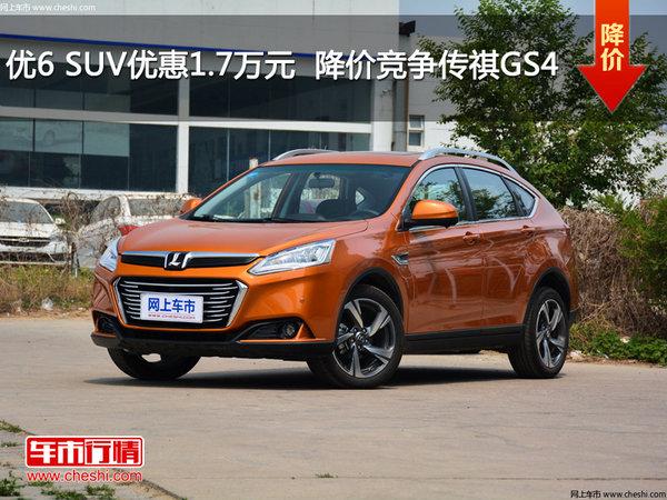 优6 SUV优惠1.7万元  降价竞争传祺GS4-图1