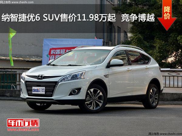 纳智捷优6 SUV售价11.98万起  竞争博越-图1