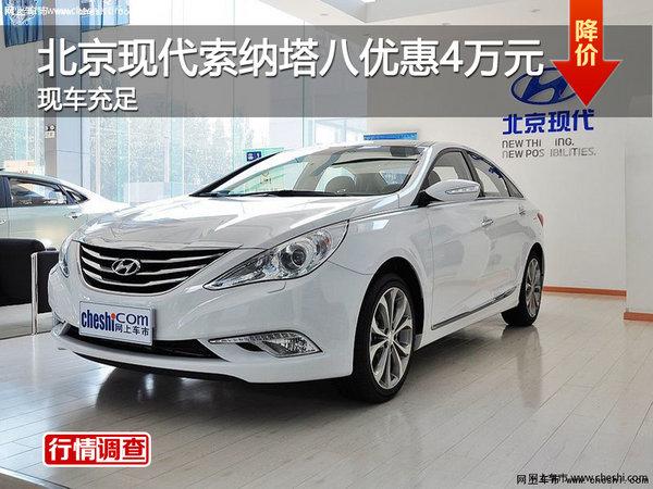 株洲北京现代索纳塔八最高优惠4万元-图1