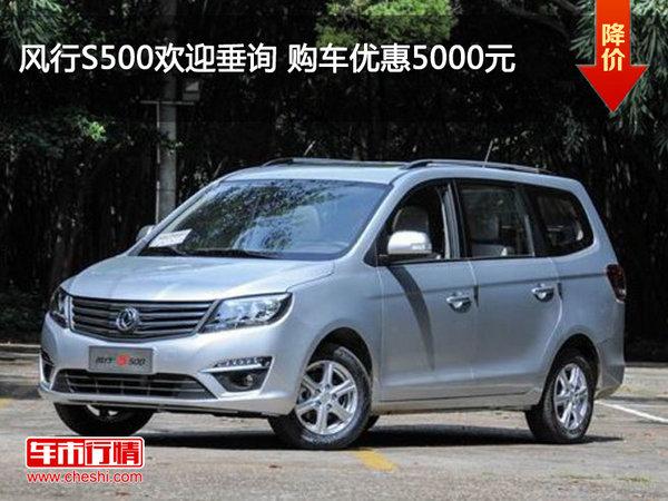 风行S500欢迎垂询 购车优惠5000元-图1