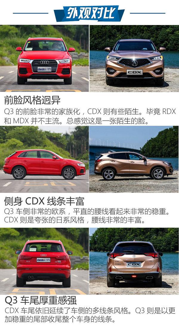 要个性还是要鸿运国际 奥迪Q3对比讴歌CDX-图4