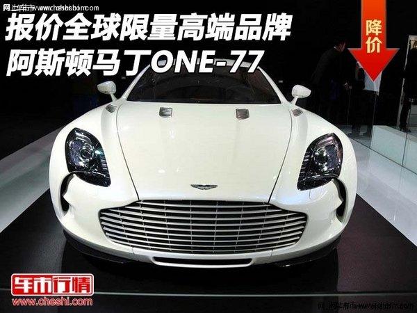 阿斯顿马丁one 77 报价全球限量高端品牌高清图片