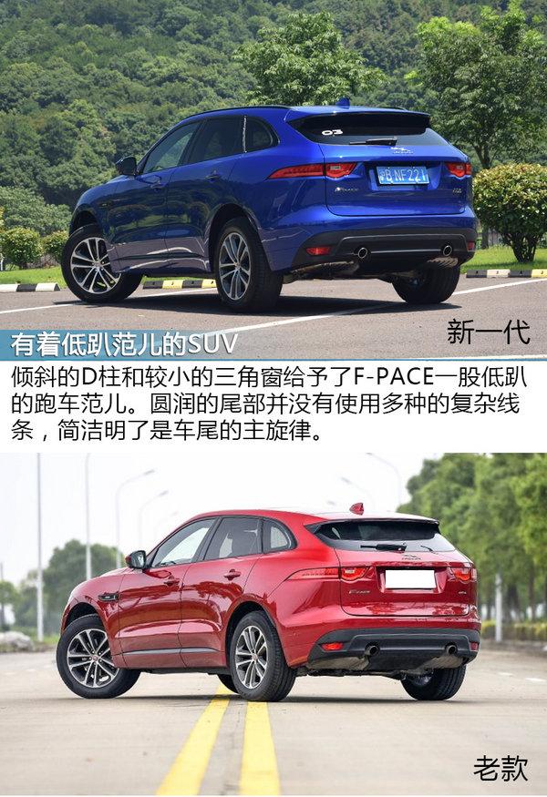 """一只特别的""""豹子"""" 试驾新一代F-PACE四驱运动版-图4"""