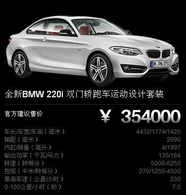 全新bmw 2系双门轿跑车国内上市