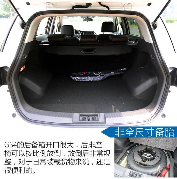 动力全新升级 传祺GS4 235T豪华版试驾-图5