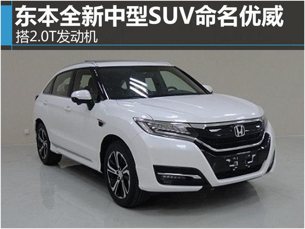 东本全新中型SUV命名优威 搭2.0T发动机-图1