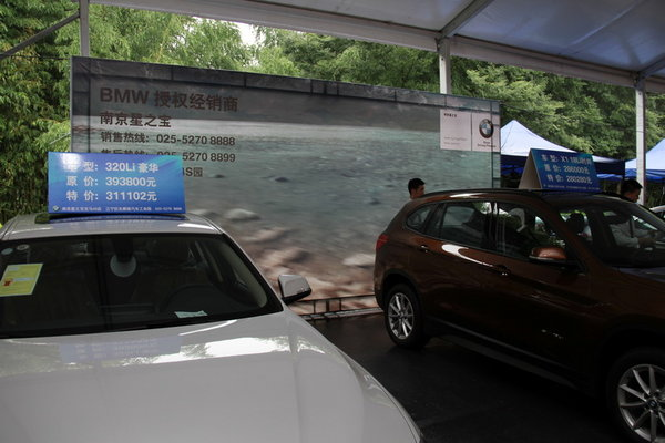 南京首届家车超市---第一天现场报道-图5