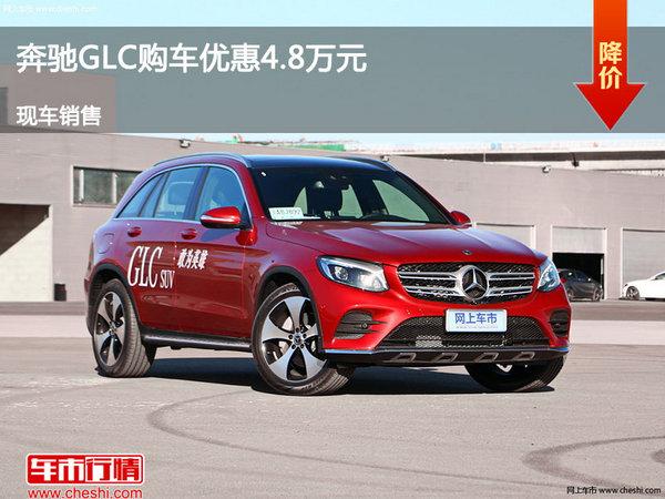 太原奔驰GLC优惠4.8万元降价竞争宝马X3-图1