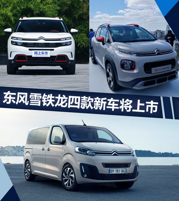 东风雪铁龙四款新车将上市 大小SUV全都有-图1