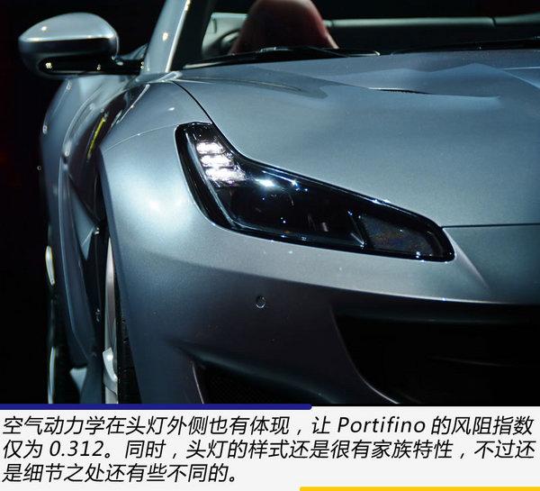 Fphone SE开卖了 广州车展实拍法拉利Portofino-图6