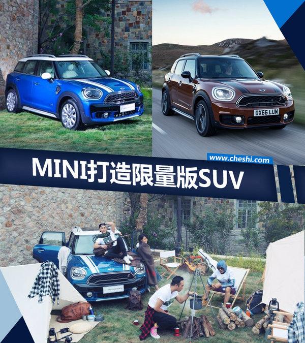 MINI为刘若英/朴树等4大明星 打造限量版SUV-图1