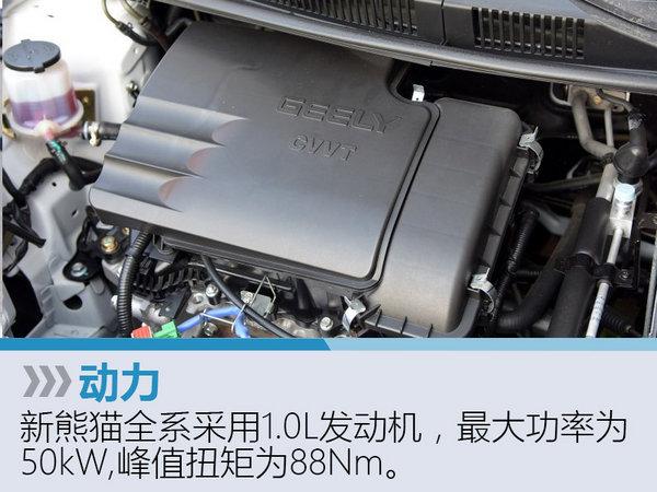 吉利新款微型车正式上市 售3.69-4.99万-图4