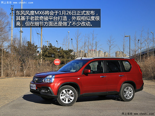 东风风度MX6直降0.2万 南宁车展更优惠-图2