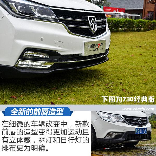 配有白宫音响的中国神车有自动挡了 试驾宝骏730 DCT-图5