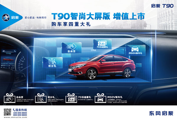 东风启辰T90智尚大屏版风靡重庆车展-图2