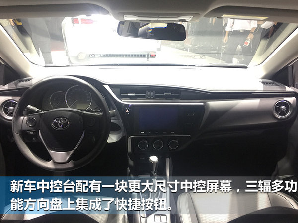 广汽丰田新雷凌正式发布 前脸造型大变-图4