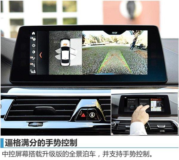 全新5系2月11日上市 中国市场推长轴版-图5