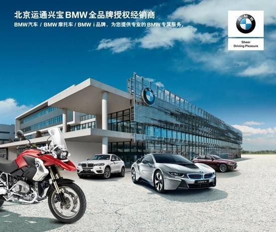 """养车""""0""""负担 购BMW i3享140000元电费-图12"""