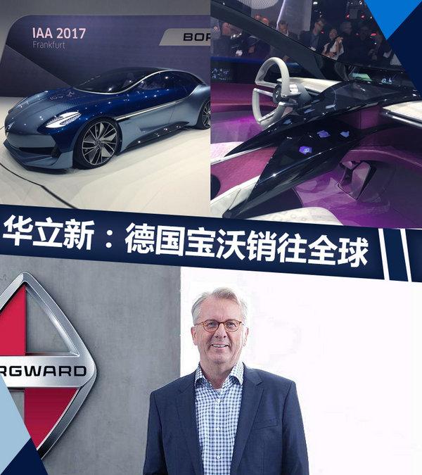 华立新:德国宝沃将销往全球 电动车是终极目标-图1