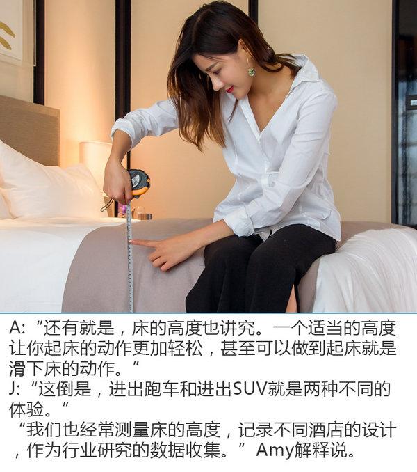 爱上这般舒适感 美女试睡师体验启辰T90-图12