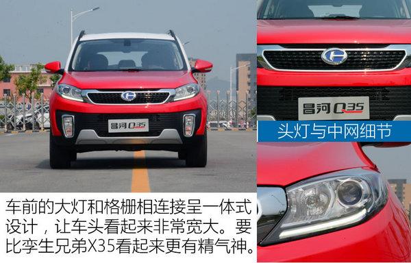 同平台但是更年轻 昌河Q35 1.5自动试驾-图5