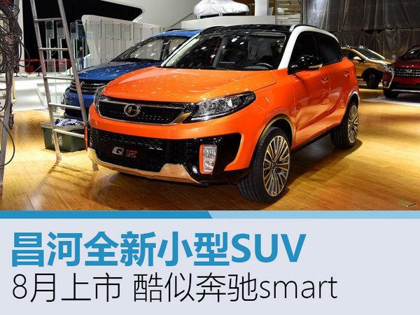 昌河新小型SUV-8月上市 酷似奔驰smart-图1