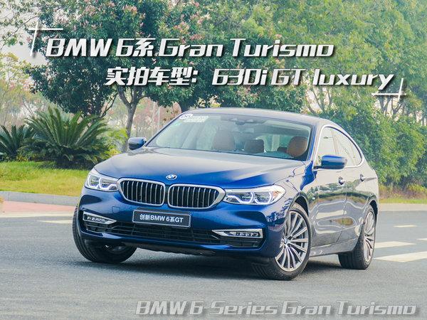 创新BMW 6系GT,以独特美学开启盛大旅行-图3