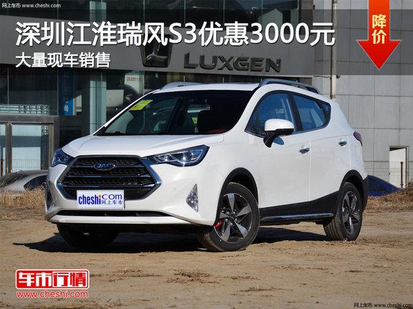 深圳江淮瑞风S3优惠3000元 竞争东南DX3-图1