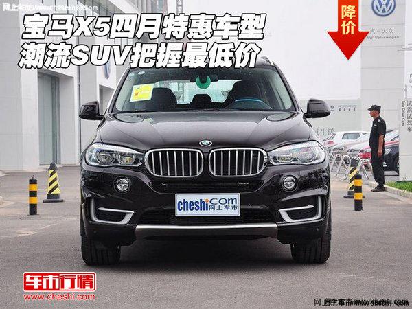 宝马x5四月特惠车型 潮流suv把握最低价高清图片
