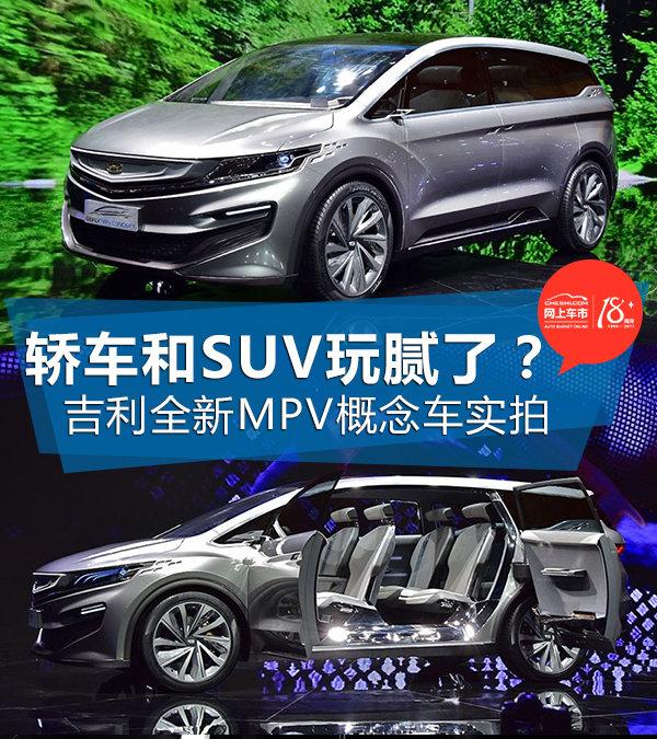 轿车和SUV玩腻了? 吉利全新MPV概念车实拍-图1