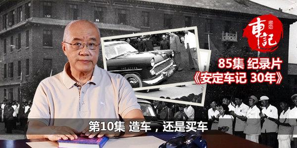 《安定车记30年》第10集:造车,还是买车-图1